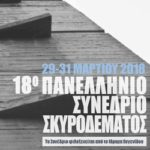 18th Hellenic Concrete Conference